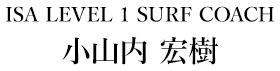 ISA LEVEL 1 SURF COACH 小山内 宏樹